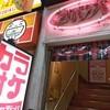 カラオケ ディーバ 天三店