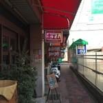 ポエム - 元町通り商店街3丁目、路地に入った所にある、レトロな喫茶店です