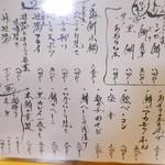 加夢居 - 16.2月 メニュー