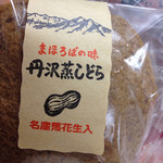 北原堂製菓 - 落花生どら焼き