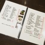 千客万来白馬 - new!メニュー English menu!