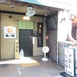 汁なし担担麺専門 キング軒 -