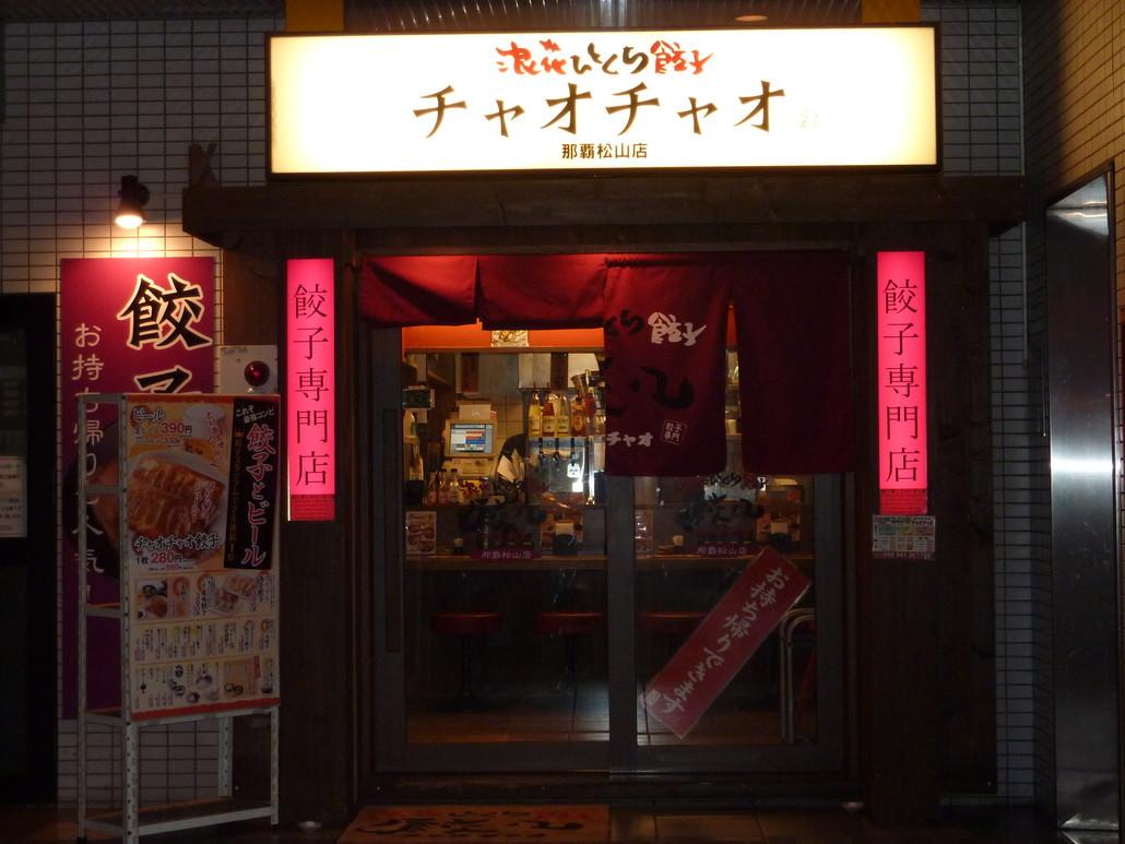 餃々 那覇松山店