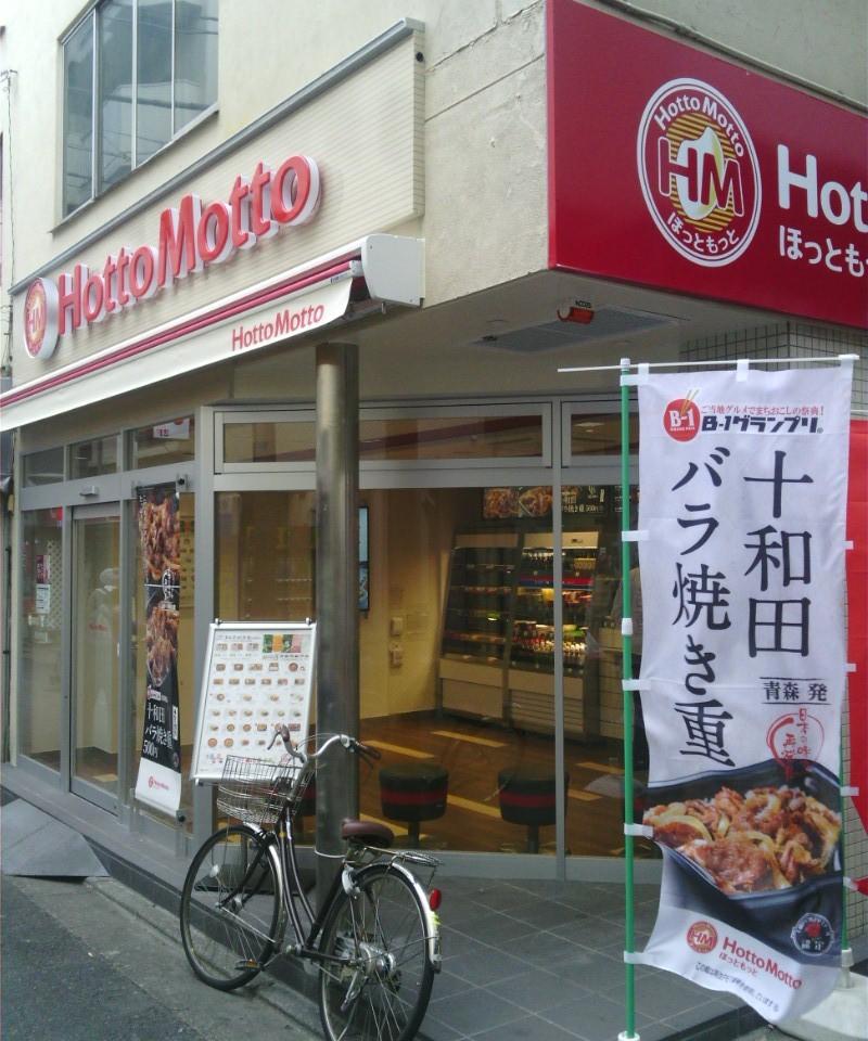 ほっともっと 桜台駅前店