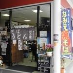 47442713 - 二本松市市民交流センター1Fテナントで営業