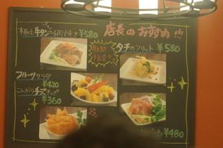 串鳥のワイン酒場 TANTO - メニゥ