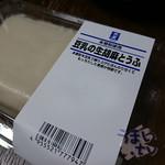 三代目茂蔵直売所 - 三代目茂蔵 豆乳の生胡麻とうふ