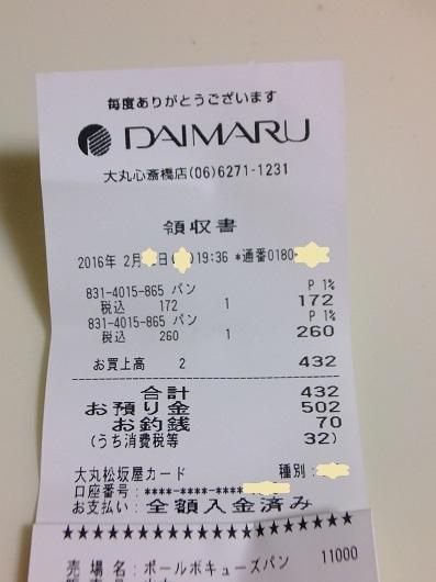 ポール・ボキューズ 大丸心斎橋店