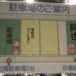 純也 - 駐車場は4台