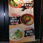 純也 - 店前の垂れ幕