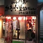 47446164 - 広島市中央にある牡蠣小屋(居酒屋)です