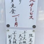 天ぷら 筧 - 日替わりランチサービスメニュー