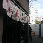 長崎 - 三軒茶屋の路地裏です。