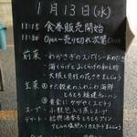 わかば食堂 - 16.01.13【神田雲林 米澤勝善シェフ】