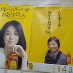 泰南 - 井川 遙さんと おかみさん!  お好みはどちら?