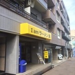 I am ラーメン漢 - お店外観