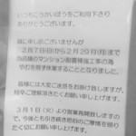 こうかいぼう - 休業のお知らせ(16-02)