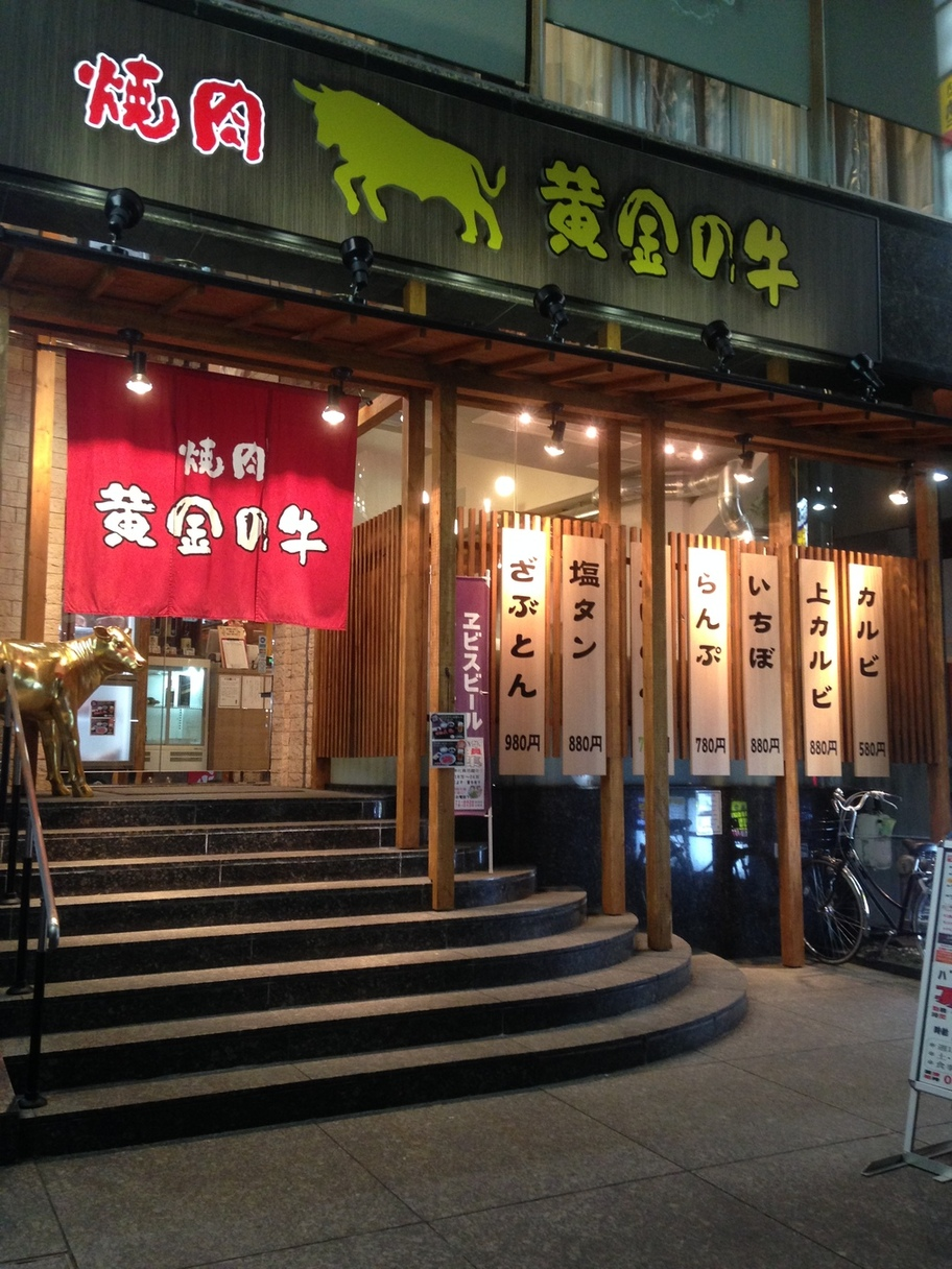 焼肉 黄金の牛 上尾店