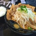 麺屋 白虎 - 富士山盛り味噌らーめん&ライス150円