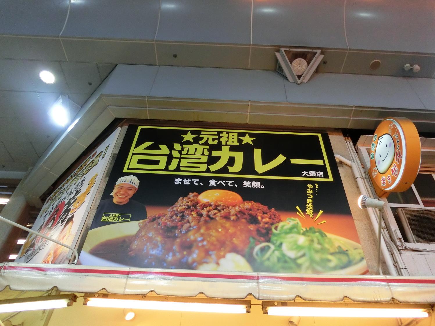 元祖台湾カレー 大須店