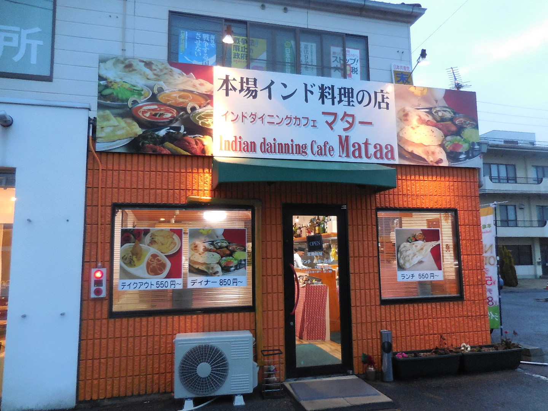 インドダイニングカフェ マタ 倉敷児島店
