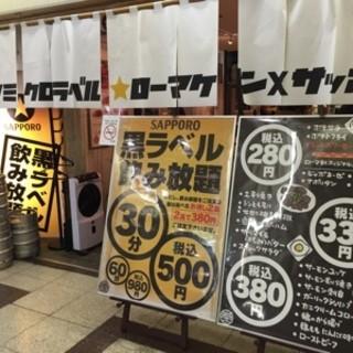 ローマ軒 大阪駅前第3ビル店