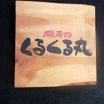 磯寿司 くるくる丸 阪神西宮店 - お店の看板です。磯寿司 くるくる丸 って書いていますね。