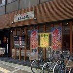 磯寿司 くるくる丸 阪神西宮店 - 反対側から撮るとこんな感じです。