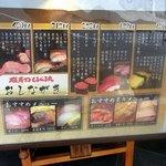 磯寿司 くるくる丸 阪神西宮店 - 店前には大きなメニューボードがありましたよ。