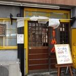にしむら - 店舗外観