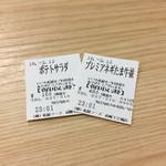 松屋 - ネギたま牛丼。480円。
