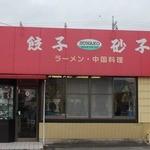 餃子の砂子 - お店