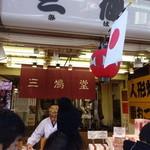三鳩堂 - 人形焼でも買いましょう
