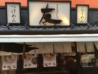 赤坂麺処 友 - 外観
