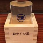 Oyajinokura -