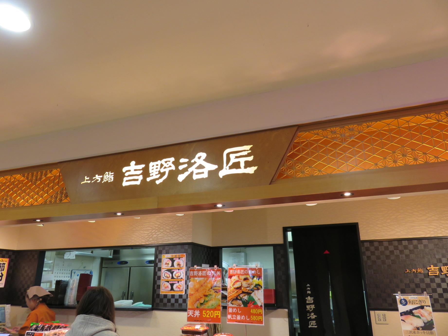 吉野洛匠 name=