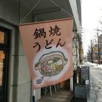 増田うどん - 鍋焼き