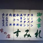 すみれ食堂 - メニュー