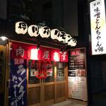 徳川ホルモンセンター 黒川店 - 外観です