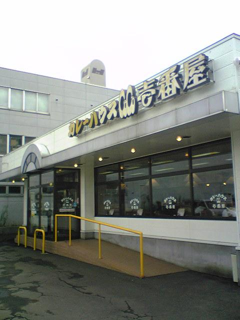 カレーハウス CoCo壱番屋 中央区石山通店