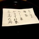 高台寺 和久傳 - お食事はココから好きなだけ。笑