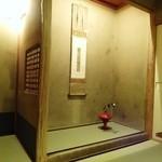 高台寺 和久傳 - 床の間あります