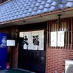 丸福 - 外観;大正12年創業の丸福さん(^^♪