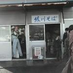 綾川そば -