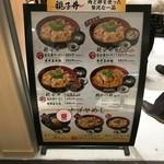 47483639 - メニューは鶏三和に準じているので、看板メニューの名古屋コーチン親子丼、鳥そばセットを頂きます