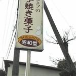 綾南自然菓子 昭和堂 -