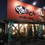 47489163 - いきいきうどん 坂出店 讃岐うどん(香川)