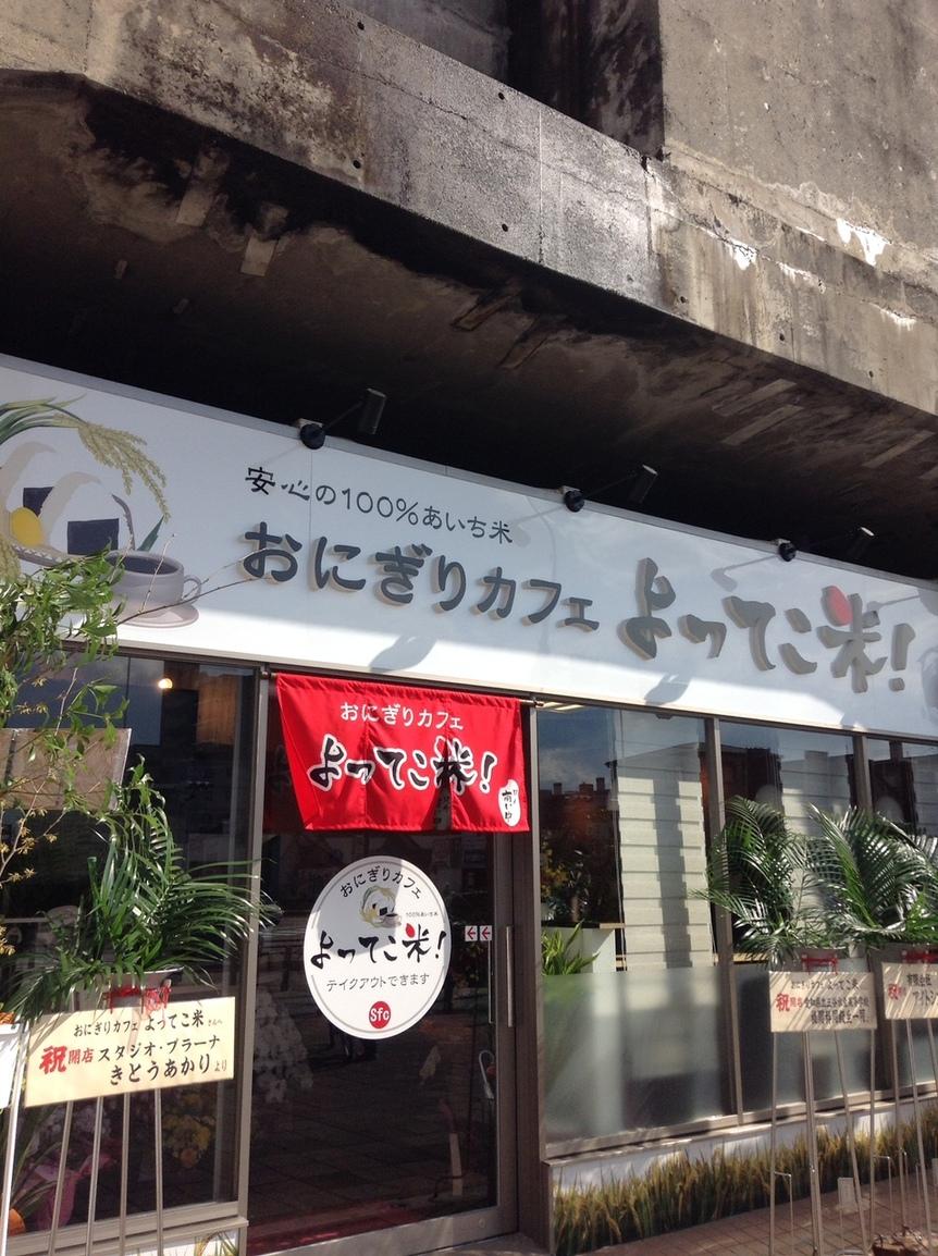 おにぎりカフェ よってこ米!!
