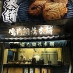 鳴門鯛焼本舗 - ついに、名前に違和感覚えて行かなかったお店!笑