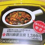 47496028 - 2016 四川麻婆雨豆腐 1300円